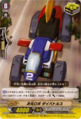 Dimensional Robo, Daibattles TD12/014