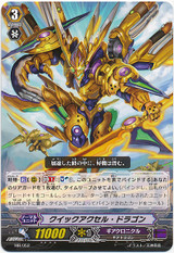 Quick-accel Dragon MB/052