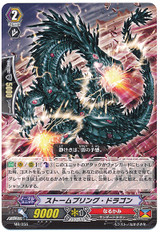 Storm Bring Dragon MB/056