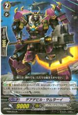 Daredevil Samurai EB08/013 R