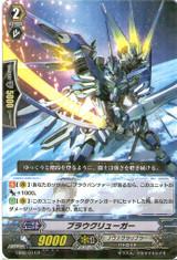 Blaukluger EB08/014 R