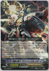 Salvation Lion, Grand Ezel Scissors SP BT14/S03