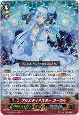 Arcadia Star, Coral G-CB05/003 RRR
