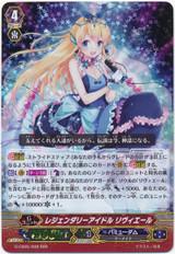 Legendary Idol, Riviere G-CB05/008 RRR