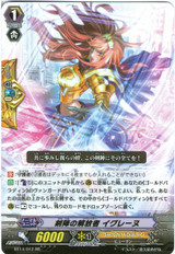 Sword Formation Liberator, Igraine RR BT14/012