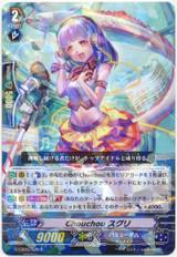Chouchou, Suguri G-CB05/026 R