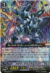 Blau Dunkelheit EB08/S04 SP