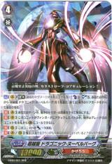 Transcendence Dragon, Dragonic Nouvelle Vague EB09/001 RRR