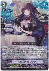 Chouchou, Ayana G-TD14/007 RRR