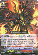 Dragonic Lawkeeper  EB09/005 RR