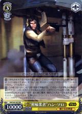 Smuggler Han Solo SW/S49-002 RR