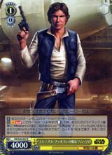 Captain of the Millennium Falcon Han Solo SW/S49-007 R