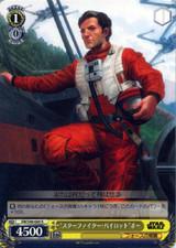 Starfighter Pilot Poe SW/S49-009 R