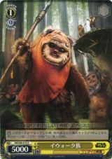 Ewoks SW/S49-015 U