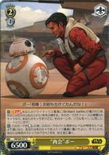 Reunion Poe SW/S49-017 U