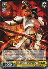 Rescue Operation Han Solo SW/S49-024 C
