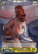 Admiral Ackbar SW/S49-026 C