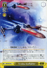 X-wing starfighter SW/S49-029 C