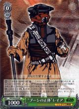 Boushh's True Form Leia SW/S49-035 RR