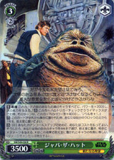 Jabba the Hut SW/S49-036 R