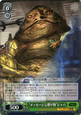 Message And Present Jabba SW/S49-038 U