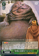 Crime Lord of the Desert Jabba SW/S49-040 U