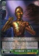 Rookie Translator C-3PO SW/S49-046 C