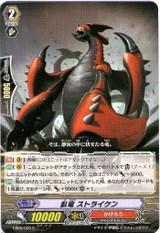 Prowling Dragon, Striken EB09/020 C