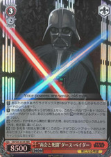 Reunion And Duel Darth Vader SW/S49-053R RRR