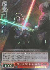 Dark Side Darth Vader SW/S49-056R RRR