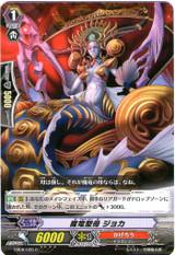 Demonic Dragon Madonna, Joka EB09/026 C