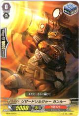 Lizard Soldier, Ganlu EB09/032 C