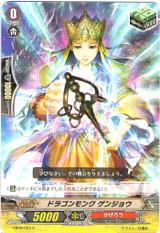 Dragon Monk, Genjo EB09/033 C
