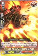 Gattling Claw Dragon EB09/034 C