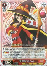 Crimson Demon Megumin KS/W49-034R RRR