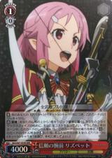 Lisbeth, Trustworthy Skills SAO/S47-053R RRR