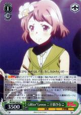 Glitter*Green Hinako Nijikki BD/W47-002 R