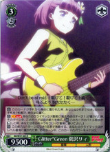 Glitter*Green Rii Uzawa BD/W47-003 R