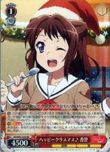 Kasumi, Happy Christmas~ BD/W47-020 RR