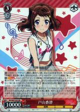 Kasumi Toyama BD/W47-025 RR