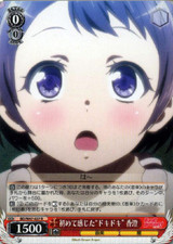 """Kasumi, First Time Feeling """"Heart-Thumping"""" BD/W47-027 R"""