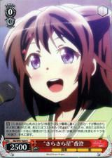 Twinkle, Twinkle, Little Star Kasumi BD/W47-029 R
