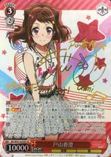 Kasumi Toyama BD/W47-025SP SP