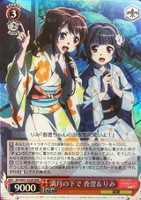 Kasumi & Rimi, Under the Full Moon BD/W47-022R RRR