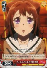 Kasumi, Girls' Band Holy Site BD/W47-041 U