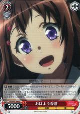 Good Morning Kasumi BD/W47-049 U