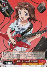 Kasumi Toyama, Our Song to you BD/W47-P20a PR