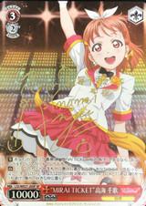MIRAI TICKET Chika Takami LSS/WE27-20SP SP