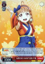 Mijuku DREAMER Chika Takami LSS/WE27-23 R