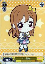 Mini Hanamaru LSS/WE27-57 PR